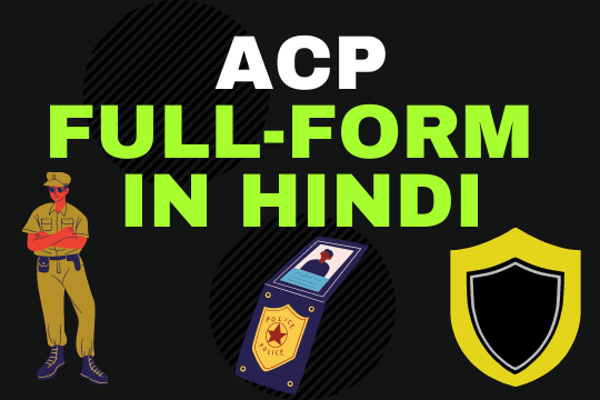 ACP Full Form in Hindi | ACP ka fullform kya hota hai