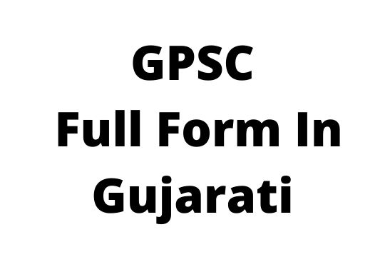 GPSC full form in Gujarati