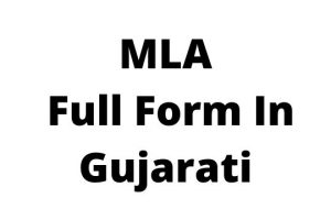 MLA full form in Gujarati