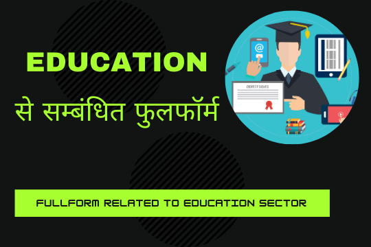 Full form related education in Hindi and English