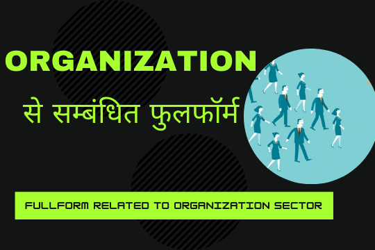 full form related organization in Hindi and English