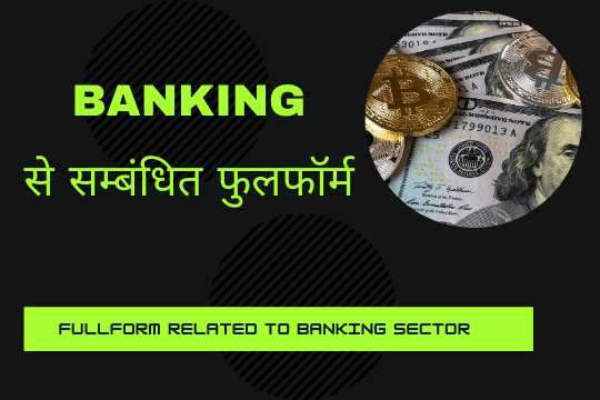 Full form related banking sector in Hindi and English
