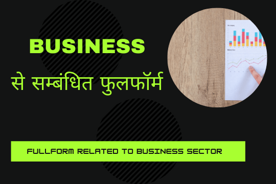Full form related Business in Hindi and English
