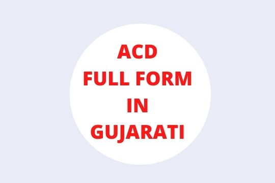 ACD Full Form in Gujarati | Meaning