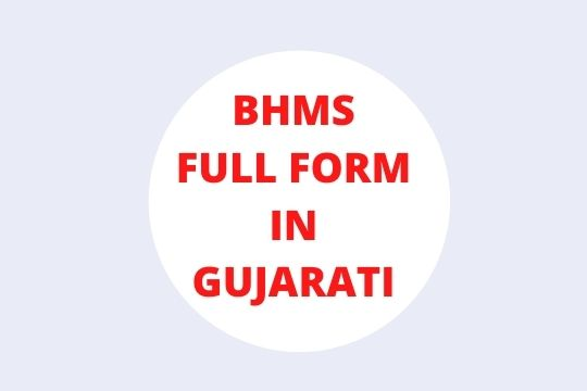 BHMS Full Form in Gujarati | Meaning